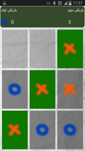 اسکرین شات بازی دوز گرافیکی 5