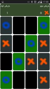اسکرین شات بازی دوز گرافیکی 6
