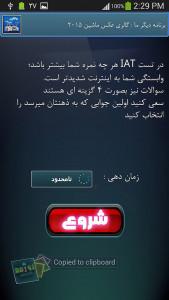 اسکرین شات برنامه تست اعتیاد به اینترنت 5