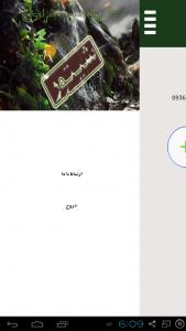 اسکرین شات برنامه افزونه خودکار مخاطبین شیتور 4