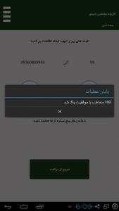 اسکرین شات برنامه افزونه خودکار مخاطبین شیتور 5