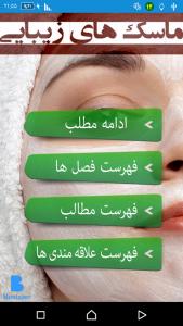 اسکرین شات برنامه ماسک زیبایی 4