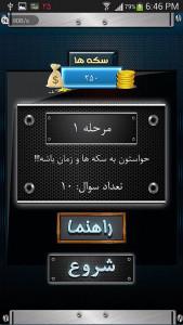 اسکرین شات بازی بازی آی کیو ها 1