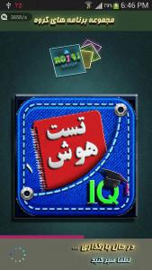اسکرین شات بازی بازی آی کیو ها 4