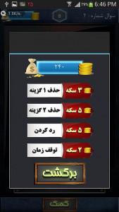 اسکرین شات بازی بازی آی کیو ها 5