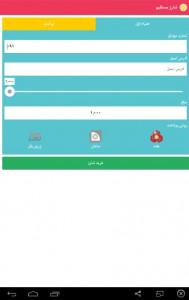 اسکرین شات برنامه سل پیت (شارژ و پرداخت قبض) 3