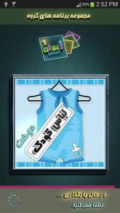 اسکرین شات برنامه آموزش دوخت لباس کودک 1