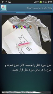 اسکرین شات برنامه آموزش دوخت لباس کودک 5