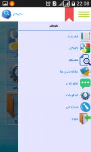 اسکرین شات برنامه غول جستجوی گوگل شوید 1