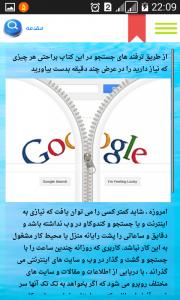اسکرین شات برنامه غول جستجوی گوگل شوید 2