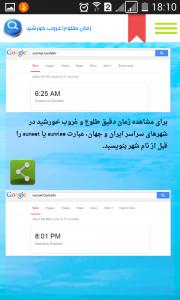 اسکرین شات برنامه غول جستجوی گوگل شوید 3