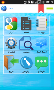 اسکرین شات برنامه غول جستجوی گوگل شوید 5