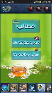 اسکرین شات برنامه چایی درمانی 3