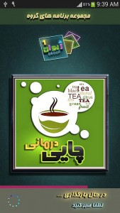 اسکرین شات برنامه چایی درمانی 4