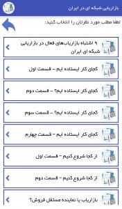 اسکرین شات برنامه بازاریابی شبکه ای 1