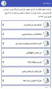 اسکرین شات برنامه بازاریابی شبکه ای 2