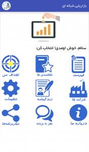 اسکرین شات برنامه بازاریابی شبکه ای 3