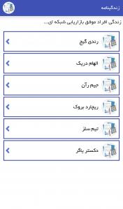 اسکرین شات برنامه بازاریابی شبکه ای 5