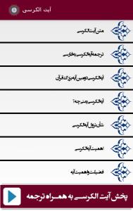 اسکرین شات برنامه آیت الکرسی به همراه صوت و ترجمه 3