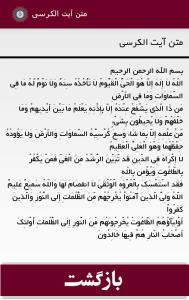اسکرین شات برنامه آیت الکرسی به همراه صوت و ترجمه 4