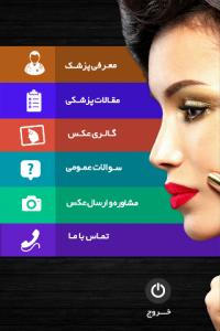 اسکرین شات برنامه جراحی زیبایی صورت و بینی - دکتر علی سرابی 2