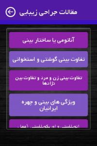 اسکرین شات برنامه جراحی زیبایی صورت و بینی - دکتر علی سرابی 4