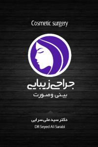 اسکرین شات برنامه جراحی زیبایی صورت و بینی - دکتر علی سرابی 5