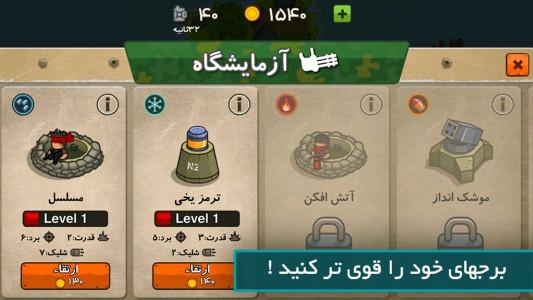 اسکرین شات بازی جنگ خلیج 3