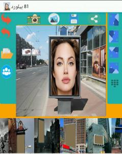 اسکرین شات برنامه 81 بیلبورد 1