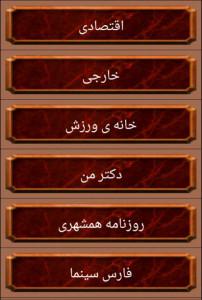 اسکرین شات برنامه اخبار ساعت 1