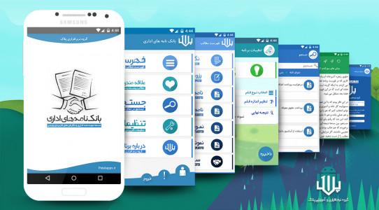 اسکرین شات برنامه بانک نامه های اداری - نمایشی 5