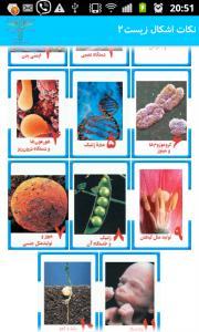 اسکرین شات برنامه زیست شناسی 2 2