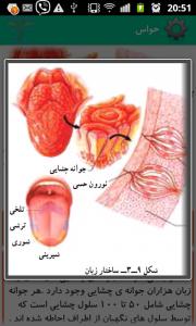 اسکرین شات برنامه زیست شناسی 2 3