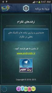 اسکرین شات برنامه ترفندهای تلگرام 2