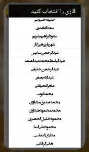 اسکرین شات برنامه ترتیل تبیان 6