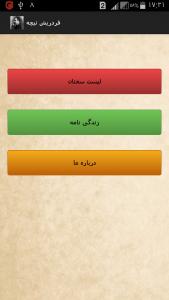 اسکرین شات برنامه فریدریش نیچه 2