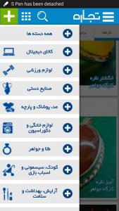 اسکرین شات برنامه تجاره 4