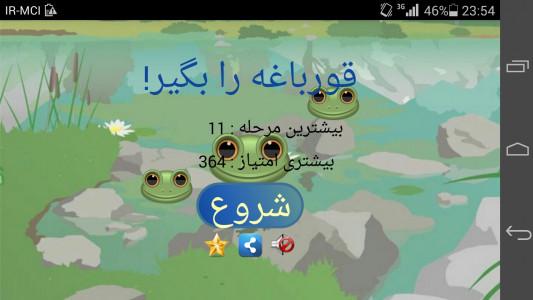 اسکرین شات بازی قورباغه را بگیر 9