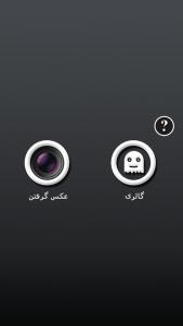 اسکرین شات برنامه عکس + روح 1