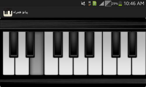 اسکرین شات برنامه پیانو همراه 1