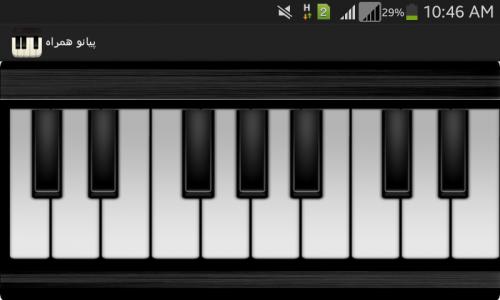 اسکرین شات برنامه پیانو همراه 2