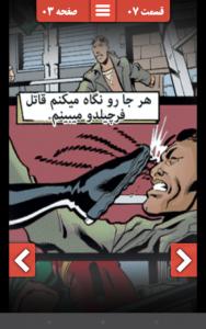 اسکرین شات برنامه #7 بتمن - قاتل 1