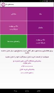 اسکرین شات برنامه رایتل + 4