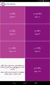 اسکرین شات برنامه رایتل + 5