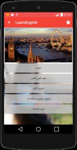 اسکرین شات برنامه اموزش0تا100زبان انگلیسی(قواعد) 1