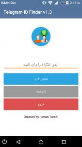 اسکرین شات برنامه Telegram ID Finder 1