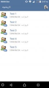 اسکرین شات برنامه Telegram ID Finder 2