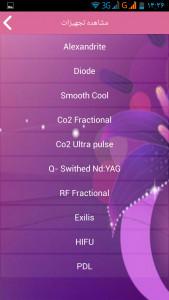 اسکرین شات برنامه کلینیک تخصصی پوست، مو و لیزر بهبد 3