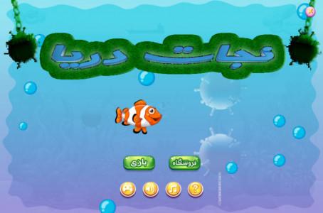 اسکرین شات بازی نجات دریا 4