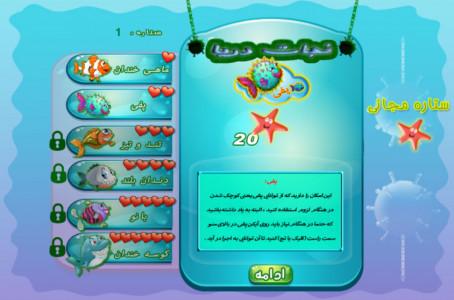 اسکرین شات بازی نجات دریا 7